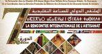 الملتقى الدولي السابع للصناعة التقليدية بورزازات في الفترة الممتدة من 04 إلى غاية 24 ابريل 2017