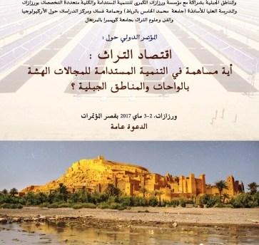 المؤتمر الدولي الأول لاقتصاد التراث بورزازات في الفترة ما بين 02 و03 ماي