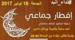 الدعوة إلى إفطار جماعي ببومالن دادس يوم الجمعة 16 يونيو
