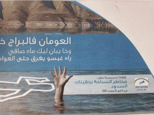 وكالة حوض كير – زيز –غريس تُحسس بمخاطر السباحة في سد الحسن الداخل بالرشيدية