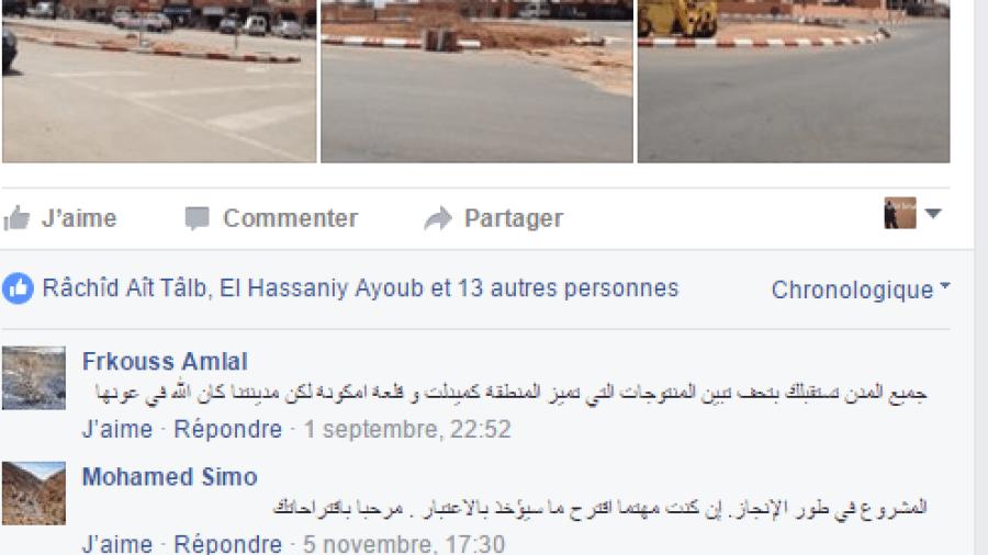 """فايسبوكيون: لماذا لم يتبرأ المجلس الجماعي لبومالن دادس من """"Mohamed Simo"""""""