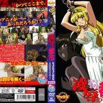 Ryoujoku no Machi: Kyouen no Ceremony – City of sin – Ova – Sin Censura – Mega