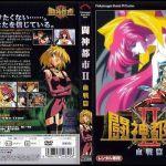 Toushin Toshi II [03/03] Sin Censura – Mega – Mediafire