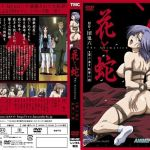 Hana to Hebi The Animation [03/03] – Sin Censura – Mega – Mediafire