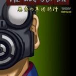 Saimin Ryokan  Akumu no Shuudan Ryokou – Posada de la Hipnosis Pesadilla del Viaje Grupal – Manga – Mediafire – Mega