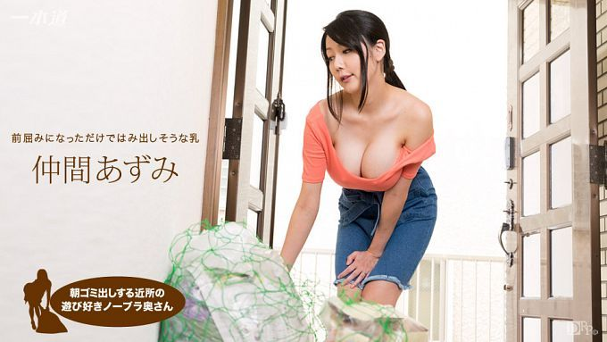 Jav - Playing in the neighborhood to take out garbage in the morning – Azumi Nakama - Sin Censura - Mega - Oboom
