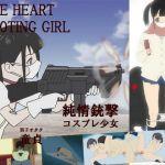 Pure Heart Shooting Girl [Ova] – Mega – Mediafire