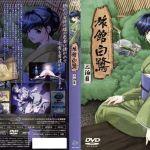 Ryokan Shirasagi [02/02] – Sin censura – Mega – Mediafire
