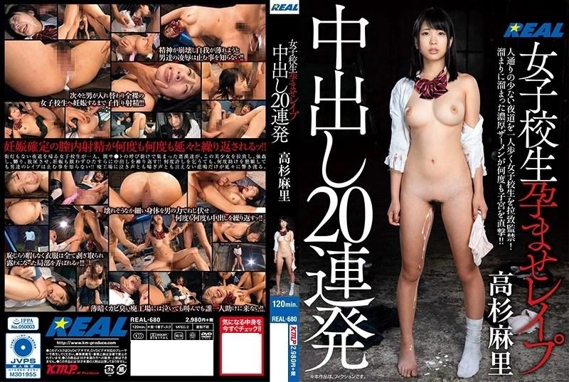 REAL-680 Jav - Girls' School Student Pregnant Rape Cum Shot Cum 20: Mari Takasugi - Mega - Mediafire