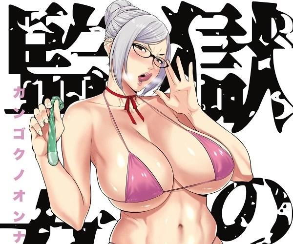 Kangoku no Onna - Prison Woman - Manga - PDF - Mega - Mediafire