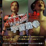 The Great Space War (Kaiki Eroero Uchu Senso) – 3D – Mega – Mediafire