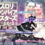 Gothic Vampire Sisters – Obscene Yue Feast – 3D – Mega – Mediafire