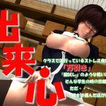 Dekigokoro (Impulsive) 3D – Mega – Mediafire