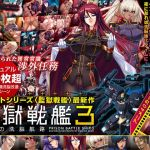 Kangoku Senkan 3 ~Nessa no Sennou Kouro~ 3D – Mega – Mediafire