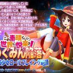 Pleasure on This Wonderful World! Megumin's Defeat – 3D – Mega – Mediafire