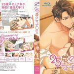 25-Sai No Joshikousei – Versión Completa – Mega – Mediafire