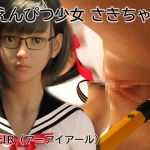 Pencil Girl Sakichan – 3D – Mega – Mediafire