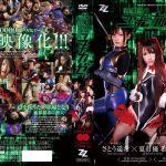 ZIZG-001 Jav – Taimanin Yukikaze – Mega – Mediafire