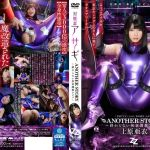 ZIZG-014 Jav – Taimanin Asagi ANOTHER STORY ~ Restraint Torture Acme ~ Uehara Ai That Does Not End – Mega – Mediafire