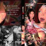 Gakincho Rape – 3D – Mega – Mediafire