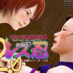 The Arts of Lesbian Ninja Sex [2/2] – 3D – Mega – Mediafire
