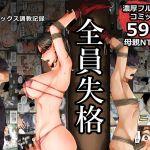 Zenin Shikkaku – Hahaoya no Mesubuta Sex Choukyou Kiroku – Manga – PDF – Mega – Mediafire