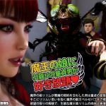A Virgin Boys Does All He Wants To The Demon Lord's Daughter! – 3D – Mega – Mediafire