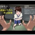 Guess Kyoushi Itachi no Seikatsu Shidou – 3D – Mega – Mediafire