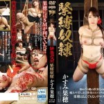 GTJ-051 Jav – Her First Time As A S&M Bondage S***e Kaho Kasumi – Mega – Mediafire