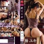JUX-430 Jav – Daddy's Girl Yuki Jin – Mega – Mediafire