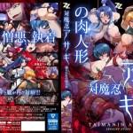 Taimanin Asagi: Toraware no Niku Ningyou [1/?] Sub Español – BD + HD Ligero – Mega – Mediafire