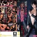 FSDSS-154 Jav – Beautiful Cop Addicted To Aphrodisiac Orgasms – Suzume Mino – Mega – Mediafire