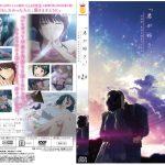 Kimi ga Suki. The Animation [2/?] Sub Español – Mega – Mediafire