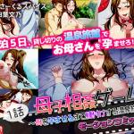 Mother and Son Incest Game ~Until Mama Gets Pregnant Hot Spring Inn~ 1 y 2 – Mega – Mediafire