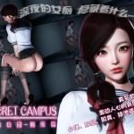 SECRET CAMPUS-WOMEN'S TOILET Chapter ShuHui y Mengchen – 3D – Mega – Mediafire