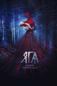 Baba Yaga: El terror del Bosque Oscuro – Latino HD 1080p – Online