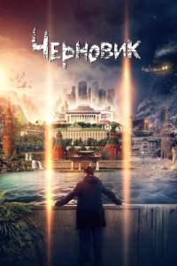 Chernovik: El Guardian de los mundos – Latino HD 1080p – Online