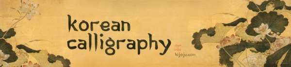 Korean Calligraphy Font