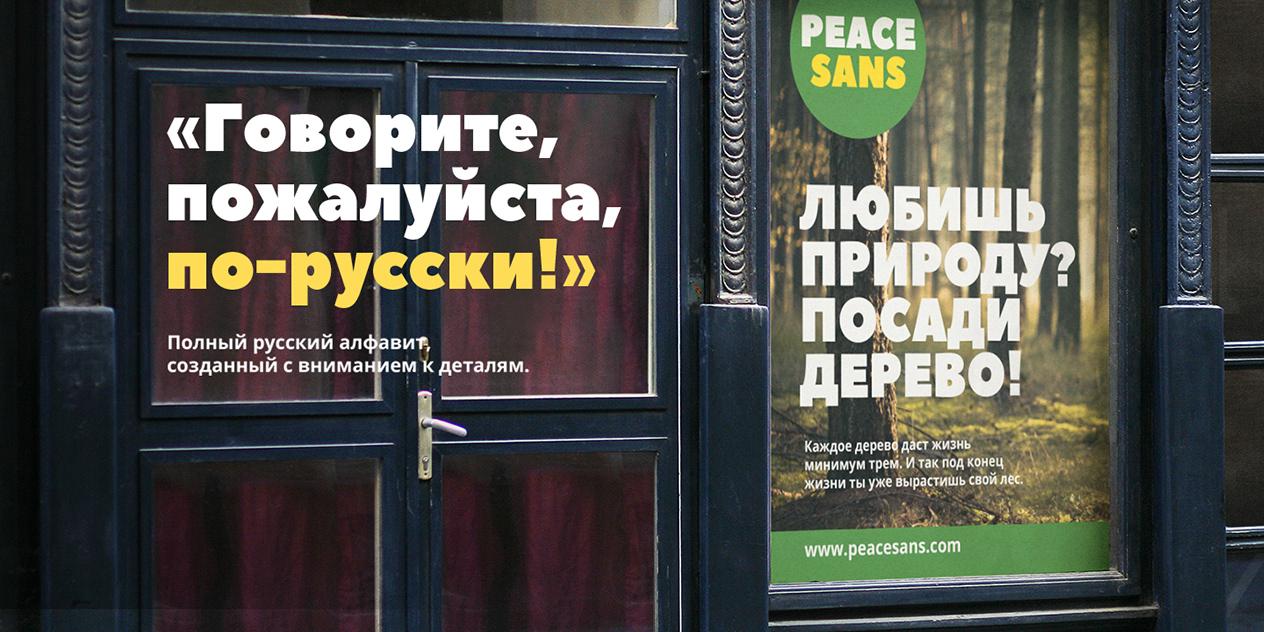 Peace Sans Serif Font-2