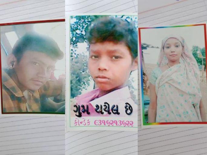 ત્રણ સગીર વયના પિતરાઈ ભાઈ બહેન હોળીના દિવસથી ગુમ થયા - Divya Bhaskar