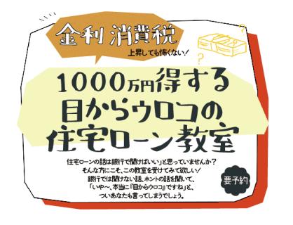 1000万円得する目からウロコの住宅ローン教室【2019年10月スケジュール・ご予約】