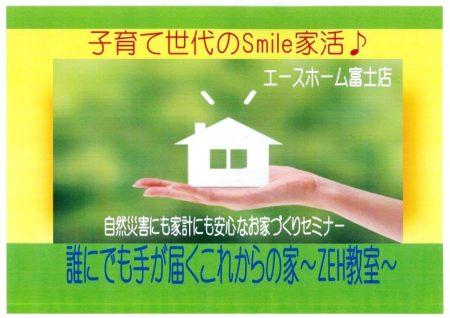 7月20日(土) お家づくりの新常識!★誰にでも手が届くこれからの家~ZEH~(ゼロエネルギーハウス)教室★