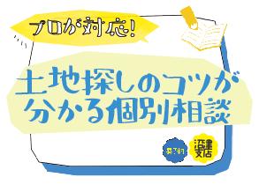7・8月 沼津『土地探しのコツがわかる個別相談』【沼津支店】