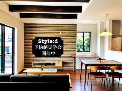 家計に優しい長期優良住宅 予約制見学受付中 LivingDガーデン富士見台30 style:d(スタイルD)