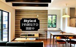 家計に優しい長期優良住宅 予約制見学受付中 LivingDガーデン富士見台 style:d(スタイルD)