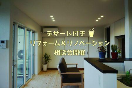 11/9 (土) ・11/22 (金)  富士本社【リフォーム&リノベーション相談会開催♪】