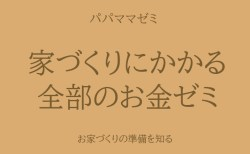 ◇限定1組◇9/21(月)10/12(月)10/24(土)家づくりにかかる全部のお金ゼミ 【富士支店】