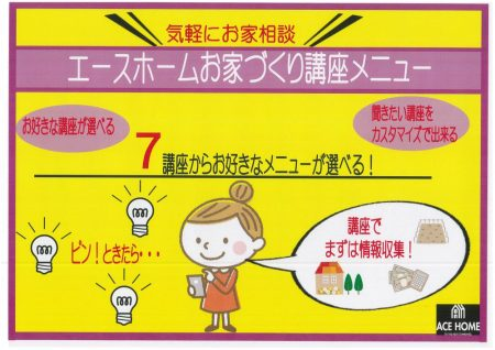10月 お家づくりカフェ \7講座ラインナップ/ 【エースホーム富士店】