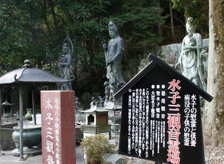水子三観音霊場