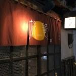 [旭川グルメ] 柚子ザンギが最高に美味しい、旭川の隠れ家的居酒屋「旅籠」